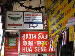 Hua Seng Hong Sign