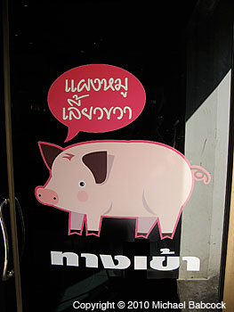 Pork Butcher Entrance Door