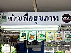 Rice for Health Sign