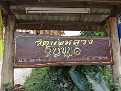 Temple Sign
